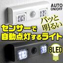 8LED センサーライト 電池式 センサー感知 20秒 自動点灯 消灯 人気 注目商品 8灯 ( 検索: 照明 電気 玄関ライト スポットライト 階段照明 ) まとめ買い ◇ 8LED どこでもセンサーライト