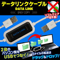 USBデータリンクケーブルインストール不要2台のパソコン間のファイルデータ移動ができるマウス一つでできる♪(検索:ケーブルアクセサリーパーツ外付け)◇データリンクケーブル