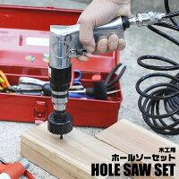 木工用16パーツホールソーセット16種類木材の穴あけ作業収納ケース付き◇木工ホールソー16pcs(spkougu-ab0126)