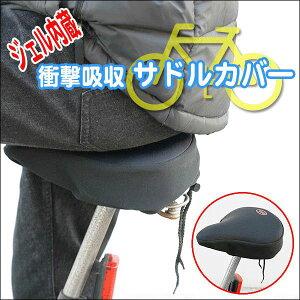 ◆ 激安 ! ◆衝撃吸収!! ジェル内蔵の自転車サドルカバー お尻が痛くなりません♪ 肉厚 気…