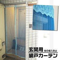 玄関用カーテン風は通して、蚊やハエの侵入防止に!マグネット取り付け簡単カーテン◇網戸カーテン