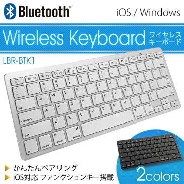 送料無料 !( メール便 ) タブレット iPhone スマホ キーボード LBR-BTK1 文字入力 2.4GHz Bluetooth ワイヤレスキーボード ブルートゥース キーボード iOS Windows Bluetoothキーボード 電池式 送料込 ◇ キーボード BTK1