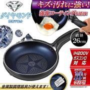 ダイヤモンド コーティング フライパン ガスコンロ 下ごしらえ キッチン