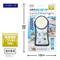 多機能4WAYCOB型LEDライト電池式スタンドライトハンディライト作業灯天井照明でも使える!マグネット付きLEDライト(検索:スポットライト懐中電灯防災用品屋内用)まとめ買い◇COB4Waylight