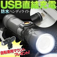 送料無料!(メール便)USB直結充電式LEDハンドライト
