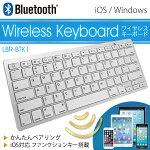 タブレットiPhoneスマホにキーボードから文字入力!2.4GHzBluetooth接続ワイヤレスキーボードLBR-BTK1(iOSWindowsAndroid)軽量コンパクト使いやすいキーボード電池式(検索:PS3iPadパソコンiphone7iphone7Plus)◇キーボードLBR-BTK1