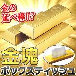 金塊ゴールドバーティシュおもしろグッツ天然パルプ100%ボックスティッシュ(検索:景品グッツノベルティ日用品雑貨)まとめ買い◇ゴールドバーティッシュ