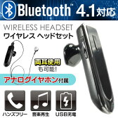 送料無料 !( メール便 ) イヤホン Bluetooth イヤホン ワイヤレス マイク内蔵 外付け イヤホン付 Bluetooth 4.1対応 イヤホン ブルートゥース イヤホン 耳かけ usb充電 (検索: 方耳 両耳 対応 イヤフォン iPhone スマートフォン ) 送料込 ◇ BLUETOOTH HEADSET