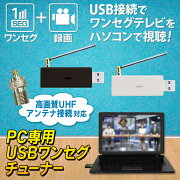 ゾックス ワンセグチューナー パソコン ワンセグ デジタル チューナー ポータブル ワンセグテレビ