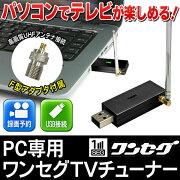 パソコン ワンセグチューナー ワンセグ デジタル チューナー ポータブル ワンセグテレビ