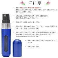 香水アトマイザー送料無料!(メール便)送料込◇香水アトマイザー