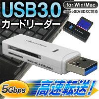 送料無料!(メール便)USB3.0カードリーダー超高速データ転送インストール不要カードリーダーライターmicroSDmicroSDHCSDXCメモリーカード対応マルチカードリーダー◇USB3.0カードリーダー