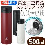 マグボトル500mlココカフェ保冷保温両用大きい氷もokステンレスボトルステンレス水筒スリムボトル(検索:ランチスポーツカフェマイボトルお茶コーヒー)まとめ買い◇ココカフェ500ml