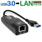 送料無料!(規格内)LANハブUSB-A→LAN高速通信変換アダプターUSB3.0対応LANアダプタ有線LANポート増設LANケーブルつなぐ部品USB3.0toLAN変換アダプターコネクター変換プラグ便利グッツパソコンアクセサリー送料込◎◇LANアダプタHOU