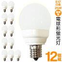 送料無料 ! 【 12個セット 】 E17口金 電球型蛍光灯 G形 電球色 省エネ電球 節電ランプ