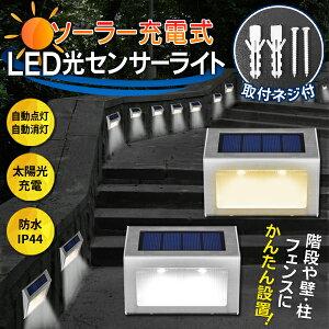 センサー ソーラー ガーデン フッドライト イルミネーション