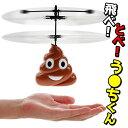 送料無料 !( 定形外 ) ラジコン ハンドセンサー搭載 USB充電式 とべ!飛べ!う●ちくん! てのり てのひら ラジコン 手の平操作 かわいい うんち型ラジコン ヘリコプター ラジコン おもしろ雑貨 グッツ おもちゃ 玩具 景品 パーティーグッツ 送料込 ◇ とべ飛べDL