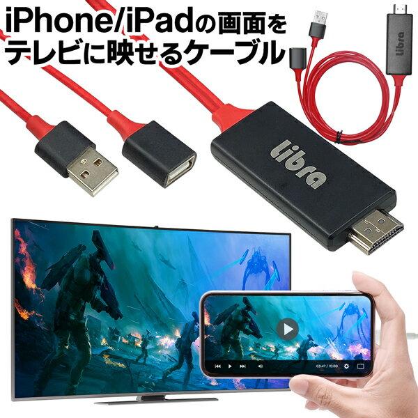 (規格内)HDMIケーブル2miPhoneiPadテレビに映せるHDMI変換ケーブルハイビジョン高画質変換ケーブルioshdmi