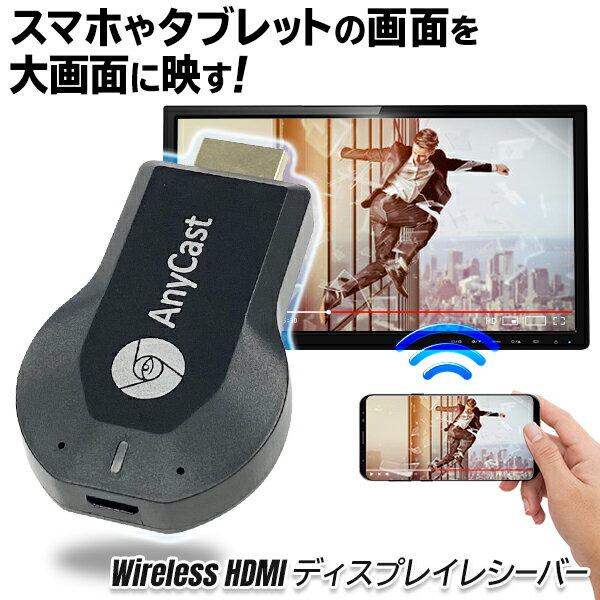 (規格内)ワイヤレスHDMI無線ワイヤレス動画写真テレビ鑑賞HDMIケーブルなしで可ゲーム大画面iphoneiOSスマホAndr