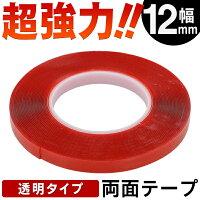 両面テープ超強力12mm幅厚さ1mm透明目立たない両面テープ幅12mm×長さ10m×厚み1mmクッション付きテープ10m(検索:文房具DIY固定仮止めプラスチックガラス)まとめ買い◇両面テープ幅12mm赤
