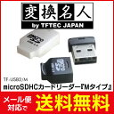 送料無料 ! ! ( メール便 ) 変換名人 4571284889798 microSDHCカードリーダー『Iタイプ』microSDHC 32GB対応 送料無料 送料込 ◇ TF-USB2/M