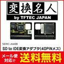 楽天送料無料 ! ( メール便 ) 変換名人 4571284888401 SD to IDE変換アダプタ(40PINメス) SDカードで低価格SSDドライブを構築!! SDHC32GB対応!! 送料無料 送料込 ◇ SDHC-M40B