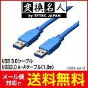 送料無料 ! ( メール便 ) 変換名人 4571284885721 USB3.0 A-Aケーブル(1.8m) 送料無料 送料込 ◇ USB3-AA18