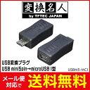 送料無料 ! ( メール便 ) 変換名人 4571284888975 USB変換プラグ USB mini5pin→microUSB I型 送料無料 送料込 ◇ USBM5-MCI