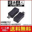 送料無料 ! ( メール便 ) 変換名人 4571284888951 USB変換プラグ microUSB(メス)→miniUSB(オス) 送料無料 送料込 ◇ USBMCB-M5A