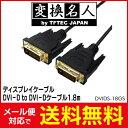 送料無料 ! ( メール便 ) 変換名人 4571284886605 ディスプレイケーブル DVI-D to DVI-Dケーブル1.8m 送料無料 送料込 ◇ DVIDS-18GS