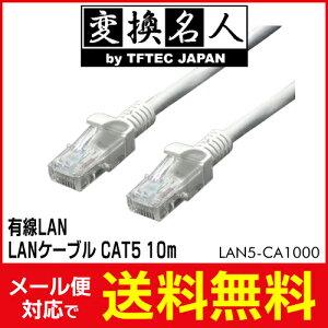 ��BPS��������ӥ塼��� ����̵�� ! ( ����� ) �Ѵ�̾�� 4571284886155��ͭ��LAN LAN�����֥� CAT5 10m ����̵�� ������ �� LAN5-CA1000