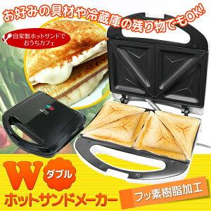 【 激安 ! 】 送料無料 ! ホットサンドメーカー 2枚 同時焼き 4個 できる! トースタ…