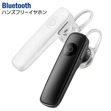 ハンズフリー Bluetooth ハンズフリー イヤホンマイク 片耳 イヤホン iphone スマホ 通話可能 ワイヤレスヘッドホン イヤフォン 耳掛け式 Bluetooth ワイヤレス イヤホン ながら運転防止 カー用品 スマホ用品 まとめ買い ◇ ハンズフリーDL