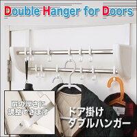 ドアへ引掛けるだけ!ドア掛けダブルハンガー2段式ハンガー専用フック12個付(検索:洗濯用品収納用品物干し壁掛けスタンドポール)まとめ買い◇ドア掛けダブルハンガー