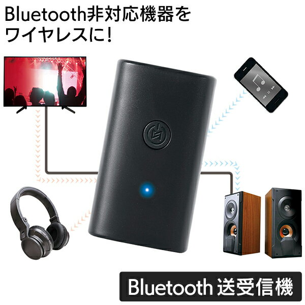 (規格内)ブルートゥース送信機テレビBluetoothないテレビスピーカーヘッドホンスマホiphone音楽 生USB充電式Blu