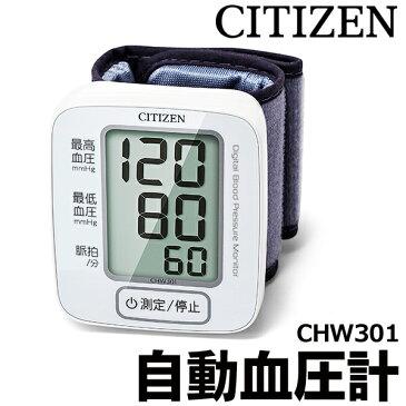 シチズン 血圧計 手首式 血圧計 CHW301 電子血圧計 CITIZEN 血圧 脈拍 デジタル血圧計 見やすい 巻きやすい 手首カフ ベルト 健康管理 早期発見 医療機器 計測器 ◇ 血圧計CHW301