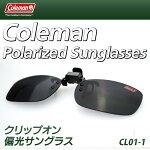 Coleman(コールマン)クリップアップ偏光サングラスドライブ/バイク/釣りメガネが素早くサングラスに!!UVカット視界クリア◇CL01-1(cls-001)