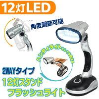 2LED2WAY電池式スタンドフラッシュライトヘッド8段階角度調整可能!12灯スタンドライト非常用(検索:懐中電灯ハンディライト防災ライト電池ベットライト)◇12灯LEDスタンドライトC