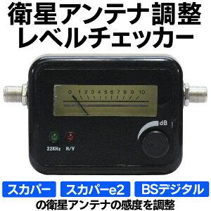 アンテナ チェッカー デジタル