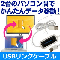 USBリンクケーブルファイル転送など2台のPCを完全共有USBスマートリンクケーブル◇USBリンクケーブル
