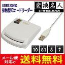 ★BPS★ 送料無料 ! ( メール便 ) 変換名人 USB...