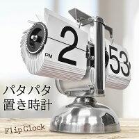 レトロおしゃれ置き時計パタパタ時計電池式フリップタイプ時計1本で6カ月長持ちアンティーク時計(検索:インテリア時計置時計ウォッチおき時計シルバーレトロ調プレゼント)◇パタパタ時計