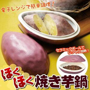 キッチングッツ セラミック アイデアグッツ サツモイモ さつまいも さつま芋