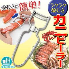 蟹の殻むき器・カニピーラー