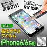 送料無料 ( メール便 ) iPhone6 iphone6s 液晶保護 4.7インチ 強化ガラスフィルム 硬度9H(検索 iphone 保護 docomo au 9H iphone6s iphone6sPlus Apple ) 送料込 スマホ特集 ◇ iphone6 6s用 強化ガラスフィルム