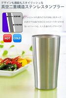 保温&保冷両用ステンレスタンブラー450ml真空二重構造結露しない熱くないおいしさ温度キープステンレス製コップ魔法びん構造(検索:ステンレス食器カップグラス湯のみ熱燗ビール)まとめ買い◇ステンレスタンブラー450ml
