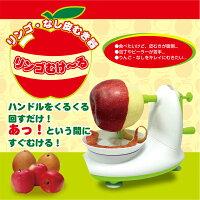 ゾロ目特価!皮むき器リンゴむけーるりんご用梨用ピーラーハンドル回転式くるくるまわして丸ごとむけちゃう♪(検索:キッチン用品調理器具厨房用品お菓子用品)◇リンゴむけーる