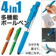 ボールペン ハンディ スマホスタンド タッチペン 筆記用具 ペンライト