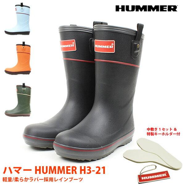 あす楽   ハマーHUMMER H3-21 ジュニアレディースラバーブーツレインブーツゴム長靴長靴レインシューズ子供ショートハ