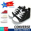 Baby-allstar-nz-1